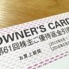 イオンオーナーズカード 第61回株主ご優待返金引換証で14円のキャッシュバック