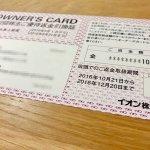 イオンオーナーズカード 第62回株主ご優待返金引換証