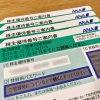 ANA HDの株主優待(株主優待番号ご案内書)が到着(2016年9月基準日)