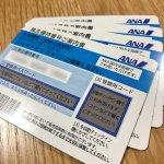 ANA HDの株主優待(株主優待番号ご案内書)が到着(2017年3月基準日)