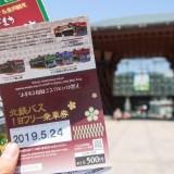 路線バスで金沢観光!北鉄バス1日フリー乗車券の使い方【販売場所・料金・乗車方法】