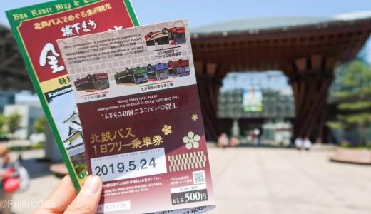 路線バスで金沢観光!北鉄バス1日フリー乗車券の使い方【販売場所,料金,乗車方法】