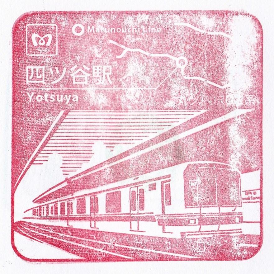 四ツ谷駅スタンプ