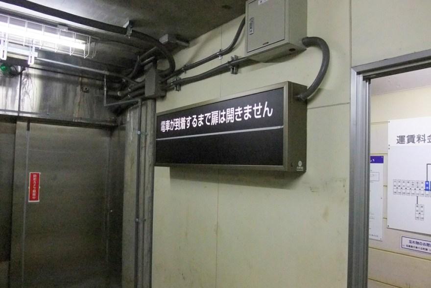 美佐島駅ホーム