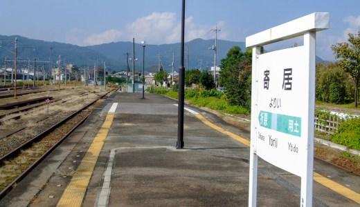 JR八高線 寄居駅~3社路線のターミナル~/画像&訪問記