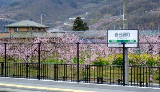 JR中央本線 春日居町駅~桃源郷の無人駅~/訪問記&画像