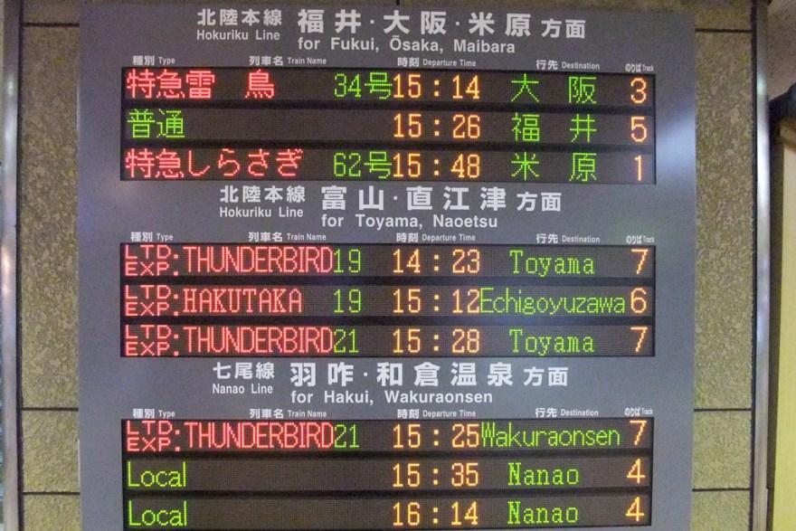 金沢駅電光掲示板