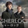【海外】「シャーロック」ファンがホームズとワトソンの同性愛シーンを要求!?