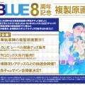 祥伝社×アニメイトpresents on BLUE8周年記念フェア!複製原画展、記念グッズ、描き下ろしリーフレットフェア!秀良子サイン会(抽選申込〆:2/17)も