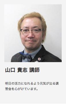 山口 貴志 講師