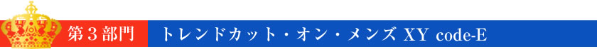トレンドカット・オン・メンズ XY code-E