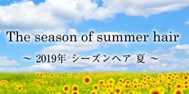 2019_summer
