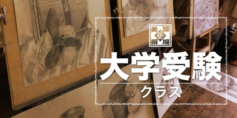 class_daigaku