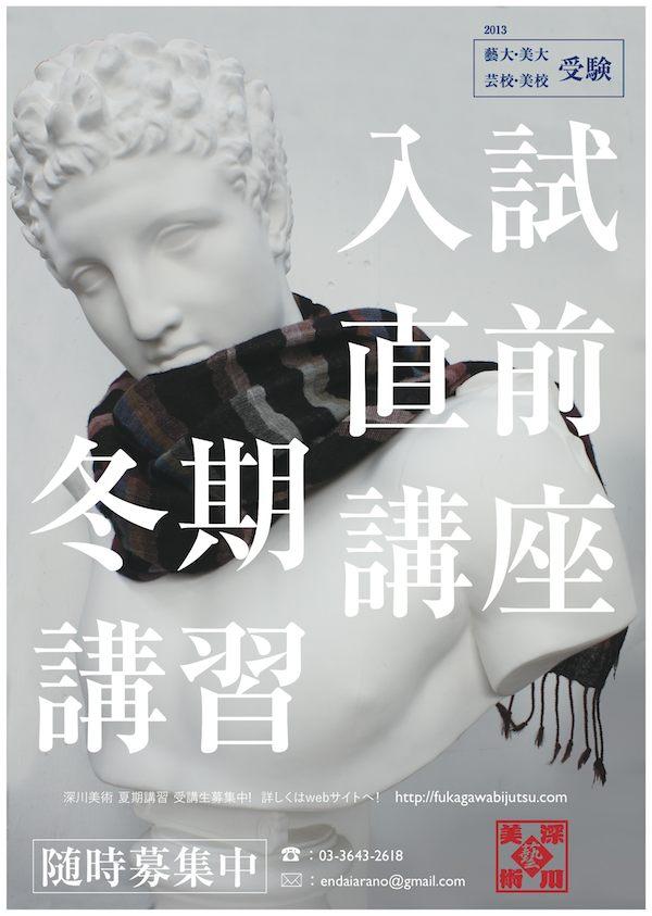 冬期入直ポスター_web