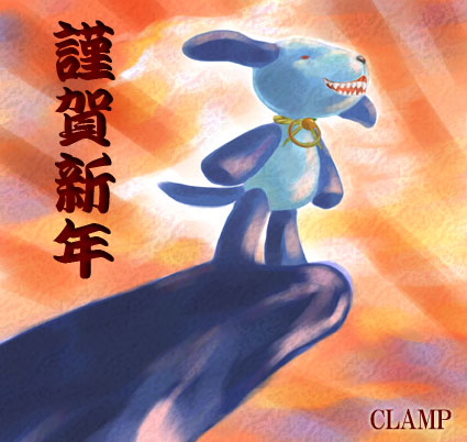 this is the creepy new years card of clamp _ i must say the monkeys of the 2004 one was cuter xd i wonder if their meaning was to pass a peace