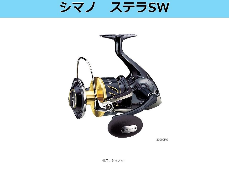 2.シマノ ステラSW