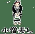 kozousushi