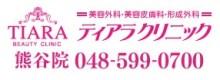 tiara clinic logo