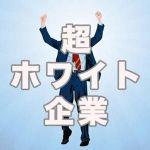 仙谷由人(ホワイト企業認定団)の出身大学や経歴は?妻や子どももチェック!