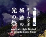 福岡城イルミ(光の祭)2017の期間は?料金やアクセスも気になる!
