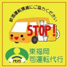 福岡・博多・中洲運転代行「東福岡 司運転代行」