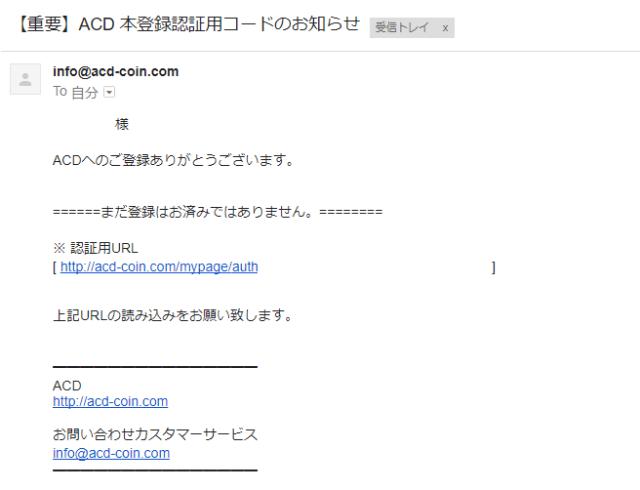 ACD ICO