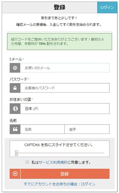 Bitmex 登録方法