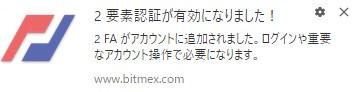 Bitmex 安全