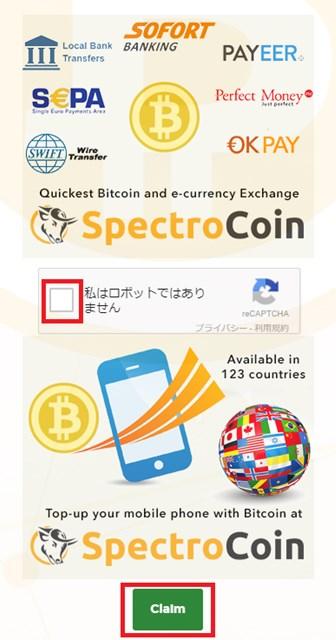 SpectroCoin 無料 ビットコイン