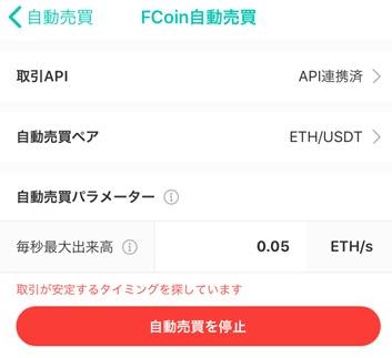fcoin API BOT