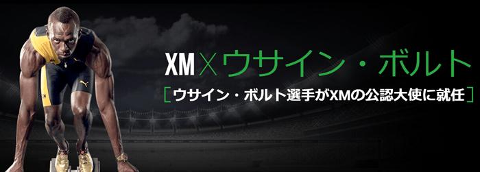 XM 評判
