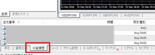 XM 取引履歴 ダウンロード