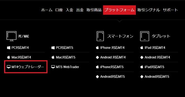 XM ウェブトレーダー MT4 使い方