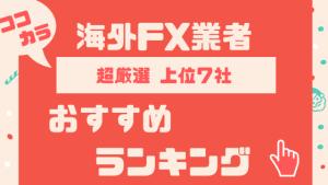 海外FX業者 おすすめ ランキング