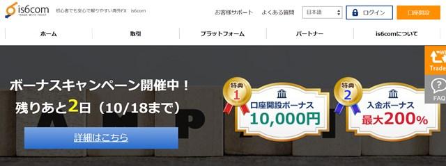 is6com 評判 ボーナス