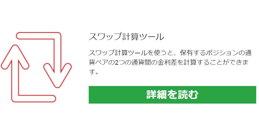 XM ランド円