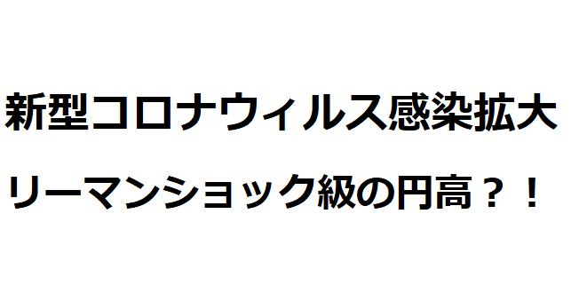 コロナウィルス 円高