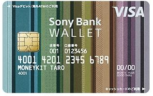 XM 出金 ソニー銀行