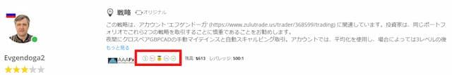 ZuluTrade プロバイダー選び コピートレード
