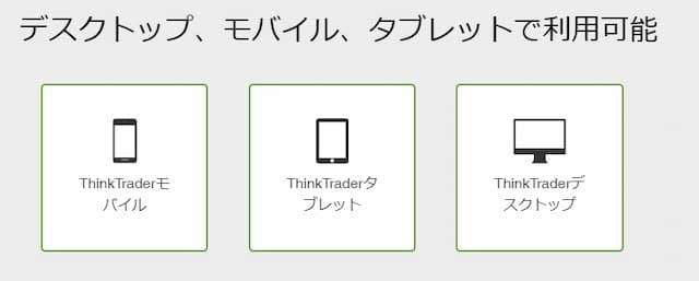 FX トレード練習 ThinkTrader