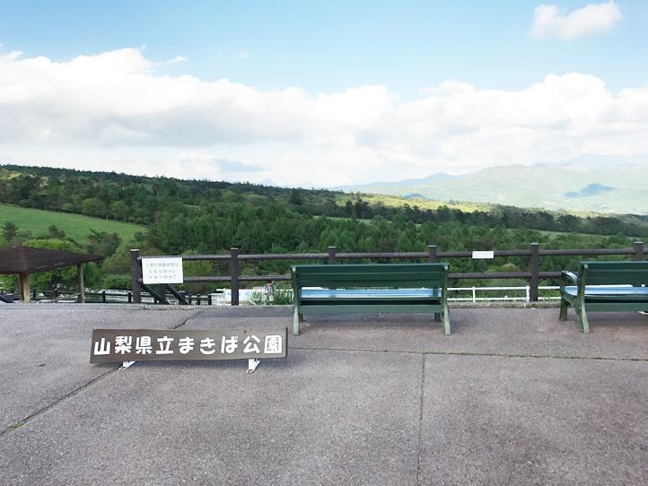 山梨八ヶ岳まきば公園