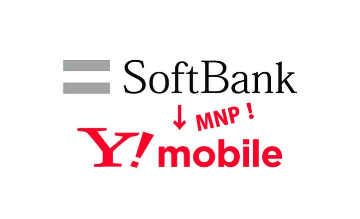 ソフトバンク ワイ モバイル mnp