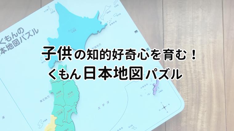くもん日本地図パズルに4歳夢中!