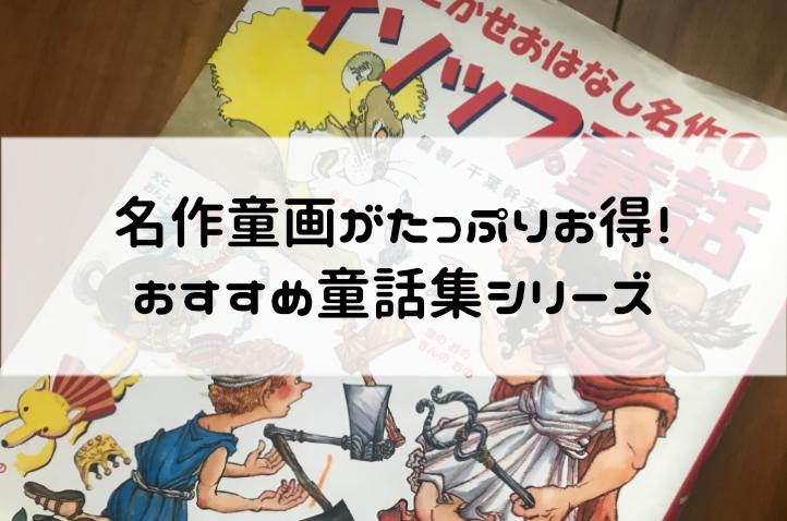 【おすすめ】名作童話がたくさん読める!童話集(絵本)7選【幼児用】