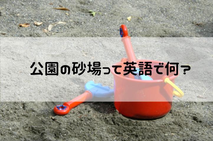「砂場で遊ぶ」は英語で何?スコップや泥団子など砂遊びで使う言葉も