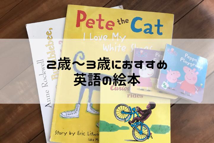 【2〜3歳向】おすすめ英語絵本9選!仕掛けやストーリー性のある絵本