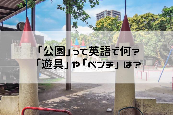 """色んな「公園」それぞれ英語で何?""""ベンチ・遊具""""は?【例文・発音】"""