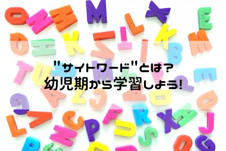 【幼児期から覚え始めたい】サイトワードとは?覚え方、教材など解説