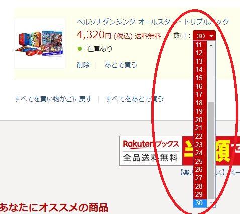 在庫の商品数の確認