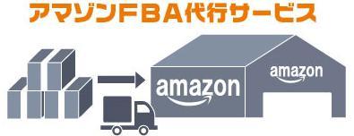 せどり、FBA納品/重量サイズ入力の対策は代行業者を使う